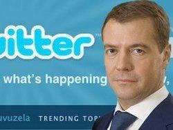 Медведев заведет аккаунт в Twitter