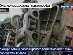 В Конго пассажирский поезд сорвался в овраг
