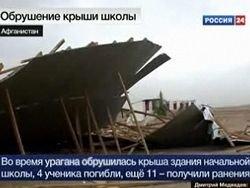 В Джелалабаде из-за урагана обрушилась крыша школы