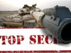 Секреты оборонки скоро ими быть перестанут