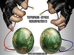 Международного терроризма больше нет