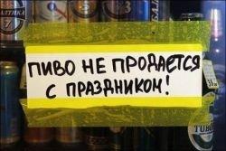 "Суд отклонил иск о \""демонизации пива\"""