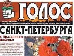 Газету справороссов решили проверить на экстремизм