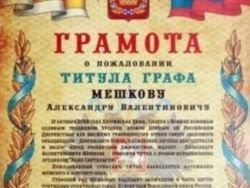 В России процветает торговля дворянскими званиями