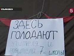 Одной из голодающих в Ульяновске стало плохо