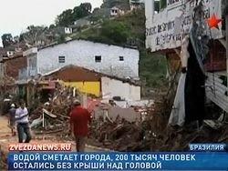Города Бразилии уходят под воду