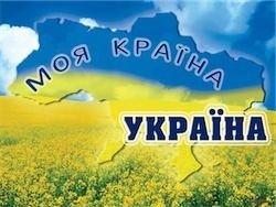 Возвращение Украины