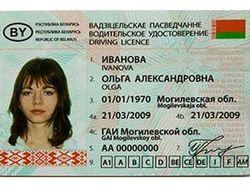 В Беларуси будут выдавать новые права