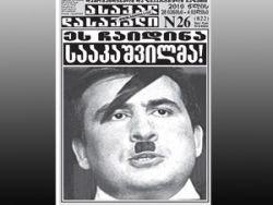 Грузинская газета сравнила Саакашвили с Гитлером