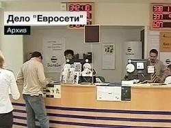 """Обвиняемые по делу \""""Евросети\"""" останутся под стражей"""