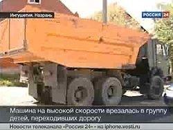 В Назрани КАМАЗ сбил троих детей