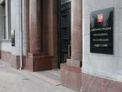 Кремль опроверг сообщение о ликвидации Росохранкультуры