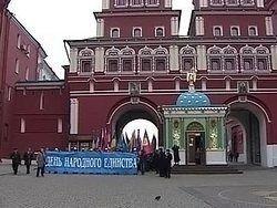 На ноябрьские праздники россиян ожидают 4-дневные каникулы