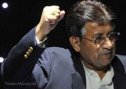 Мушарраф из Лондона объявляет джихад бедности Пакистана