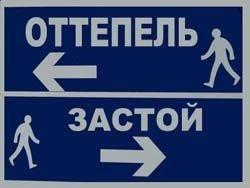 После Лужкова наступила оттепель?