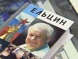 "Биография Бориса Ельцина выпущена в серии \""ЖЗЛ\"""