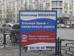 """Хулиганы испортили политическую рекламу \""""Единой России\"""""""