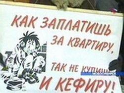 Российским властям тарифы дороже населения