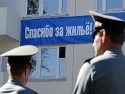 Минобороны купило для офицеров несуществующие квартиры