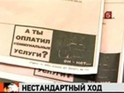 Коммунальные платежи в Москве и других городах