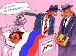 Секреты экономического краха: Российская экономика- это экономика супермаркетов, нефтегаза, платной медицины, проституции и наркоторговли.