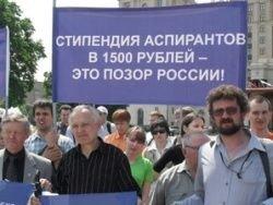 Академия наук требует денег, жилья и отставки Фурсенко