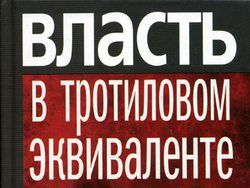 Путина обвиняют в убийстве генерала Рохлина