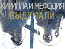 """Кирилл и Мефодий – """"святые"""" фантомы православия"""