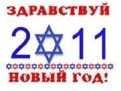 Новый год пора признать частью иудейской традиции