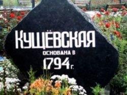 Прокуратура: людей в Кущевской хоронили без вскрытия