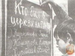 Вера или безбожие - что было в СССР?