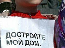 Всероссийская организация будет создана обманутыми дольщиками
