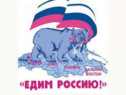 """Проблемы в """"Единой России"""" породили сами единороссы"""