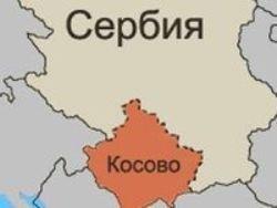 Косово:  черная дыра  Европы