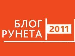 """Ежегодный конкурс """"Блог Рунета"""" стартовал"""
