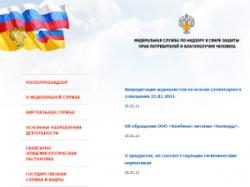 Новый сайт Роспотребнадзора - вместо пяти миллионов!
