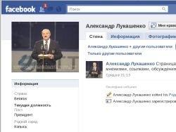 Лукашенко открыл страницу на Facebook