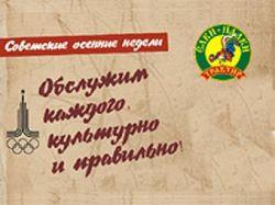 "ФАС нашла олимпийскую символику в рекламе ""Елок-Палок"""