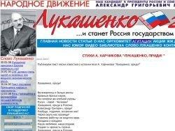 Лукашенко: я первый президент России