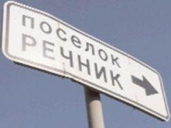 """""""Речник"""" стал символом свободы"""