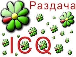 ICQ 7 выпустила патч для критической уязвимости