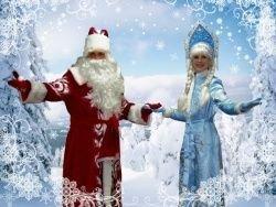 30 Января- день Деда Мороза и Снегурочки