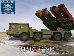 ЗРК С-500 поступят в серию в 2014 году - новость из рубрики Наука ...