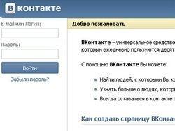 """Пользователя """"ВКонтакте"""" отдали под суд за лозунг """"Бей ментов!"""""""