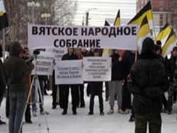 Вятка: русский народ объединился перед выборами