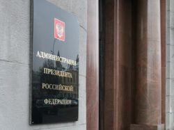 Администрацию президента России урежут