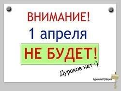 1 апреля: какие шутки у россиян самые популярные
