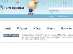 LiveJournal интегрировался с  ВКонтакте