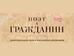 """Почему сняли выпуск проекта """"Поэт и гражданин"""": официальный ответ"""