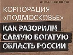 """У """"Эксмо"""" изъяли часть тиража книги о коррупции в Подмосковье"""